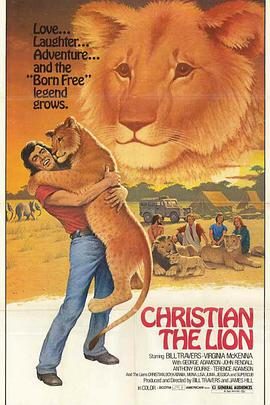 狮子克里斯蒂安