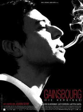 塞尔日·甘斯布:英雄人生