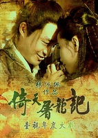 倚天屠龙记(1994)[马景涛版]