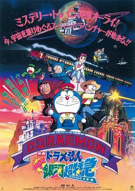 哆啦A梦:大雄与银河超特急