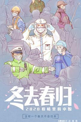 冬去春归——2020疫情里的中国