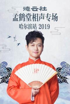 德云社孟鹤堂相声专场哈尔滨站 2019