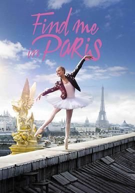 来巴黎找我 第一季