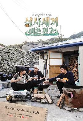 三时三餐 渔村篇 第二季