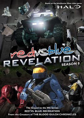 红蓝大作战 第八季
