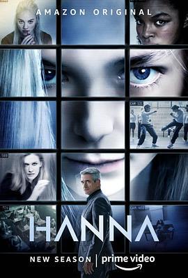 汉娜 第二季