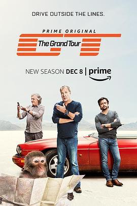 大世界之旅 第二季