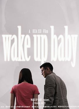 醒来吧,宝贝
