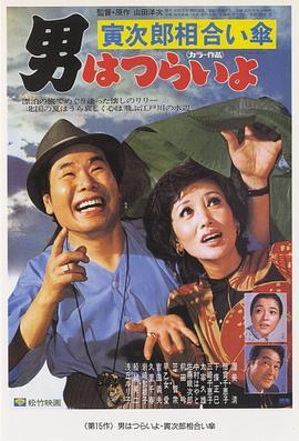 寅次郎的故事15:鸳鸯伞