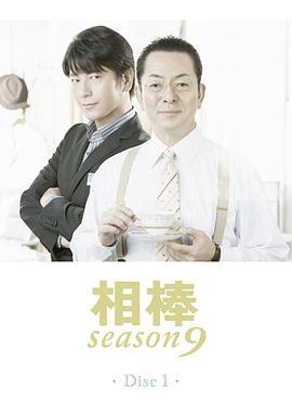 相棒 第9季