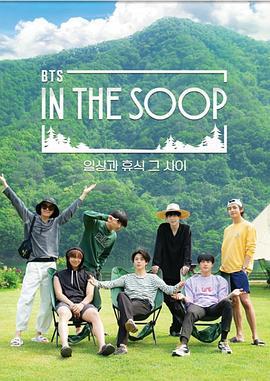 In the SOOP BTS ver.