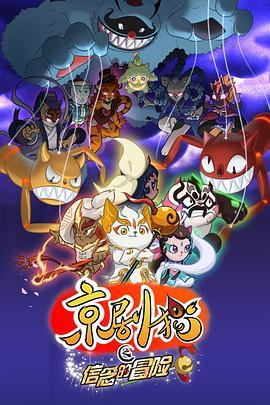 京剧猫(下)