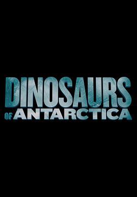 南极的恐龙