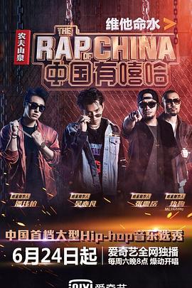 中国有嘻哈
