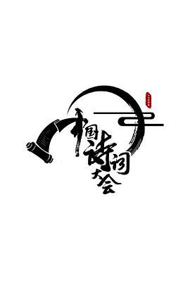 中国诗词大会 第一季