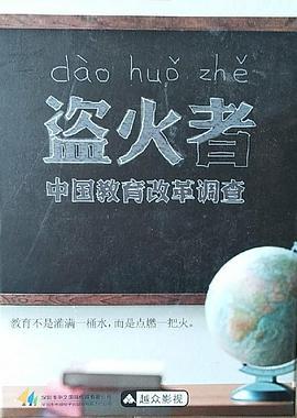 盗火者:中国教育改革调查