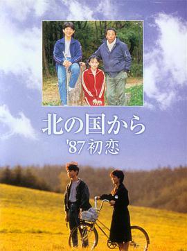北国之恋:1987初恋