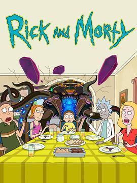 瑞克和莫蒂 第五季