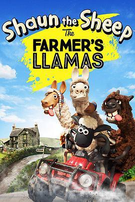 小羊肖恩:农夫的美洲驼