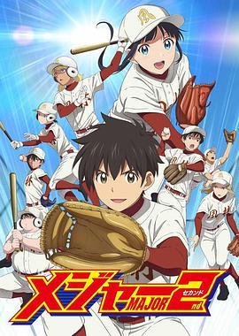 棒球大联盟2 第二季
