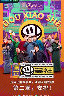 德云斗笑社 第二季