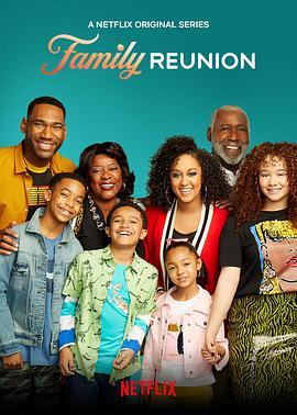 家庭聚会 第二季