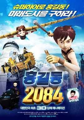 洪吉童 2084