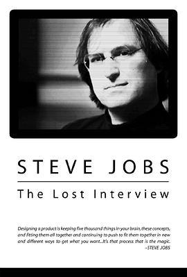 史蒂夫·乔布斯:遗失的访谈